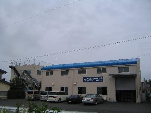 YSK工業株式会社